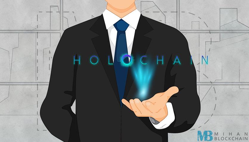 هولوچین چیست؟